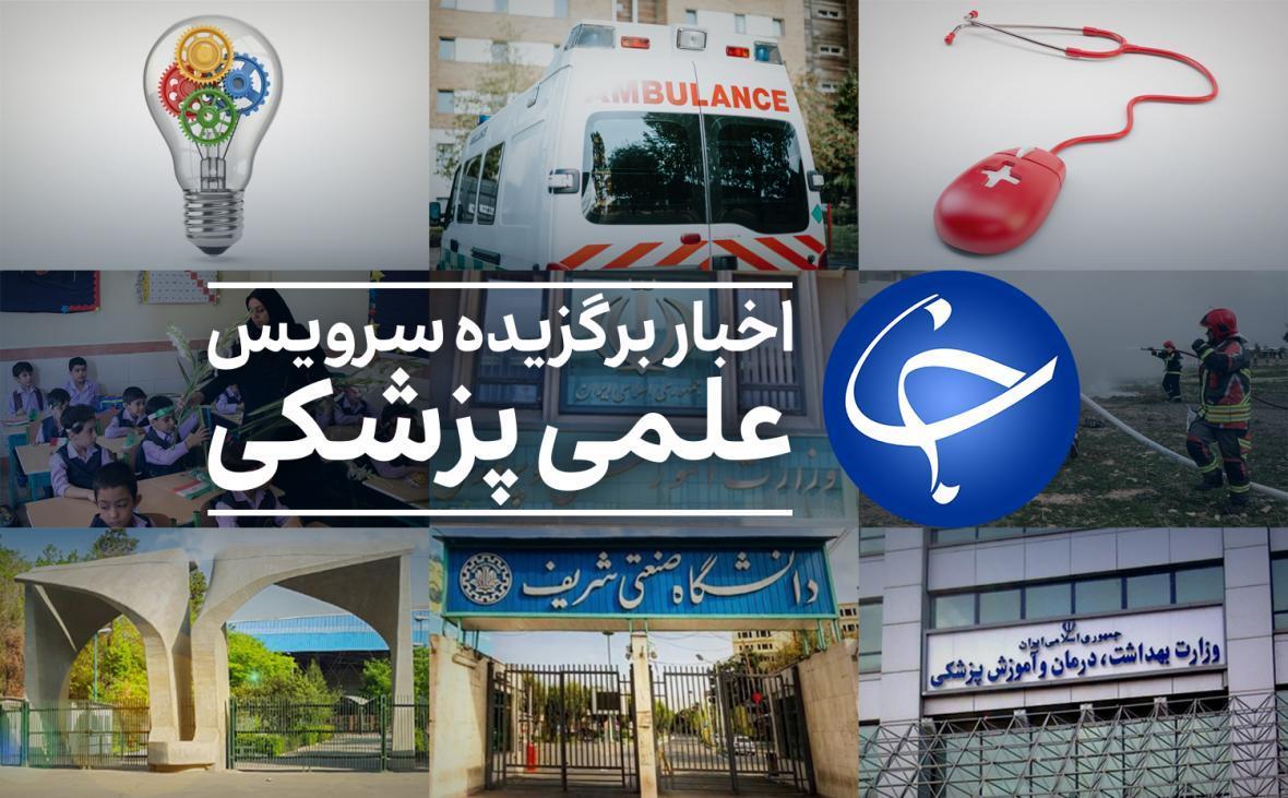 استان فارس دارای بیشترین مراکز اهدای خون در کشور، رانت خواران پشت پرده دانشجوی دندانپزشکی تقلبی، بیماری هایی که دختران از مادرانشان به ارث می برند