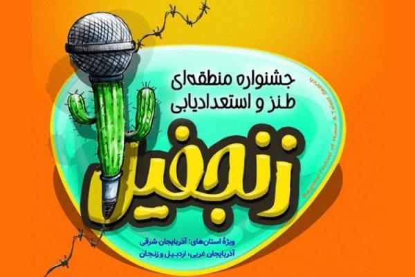 جشنواره طنز با طعم زنجفیل در آذربایجان شرقی برگزار می گردد