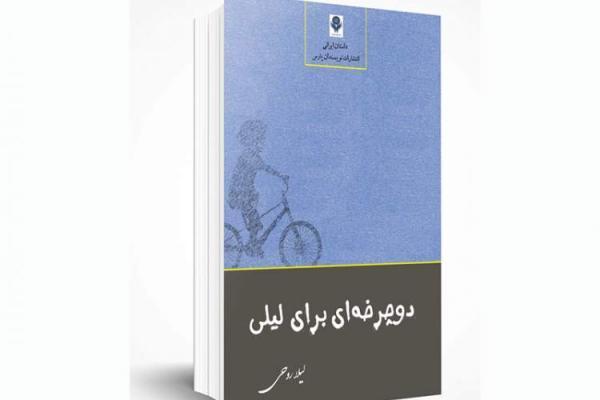 حرکت دوچرخه ای برای لیلی در شیراز